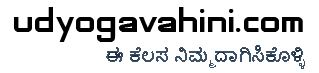 UDYOGAVAHINI-STATE-CENTRAL-GOVERNMENT-PRIVATE-BANKING-JOBS-HR-CONSULTANCIES-NR MOHOLLA-MYSORE